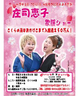 2014.6庄司恵子 ショー-2.jpg