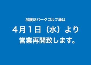 スクリーンショット 2020-03-25 14.49.34.png