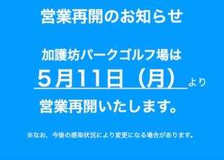 スクリーンショット 2020-05-08 10.01.14.png