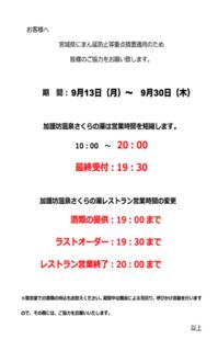 スクリーンショット 2021-09-11 10.43.26.png